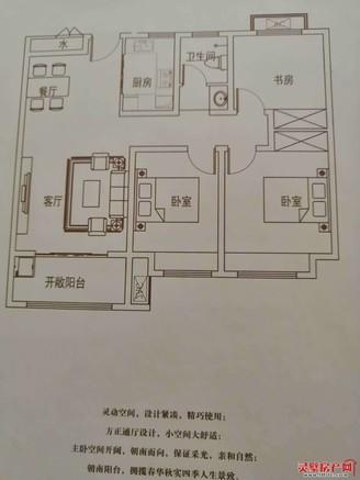 翰林苑一期现房电梯中高层中户107平方3室2厅