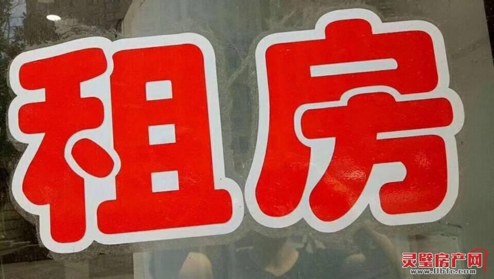 出租东方名城简单装修3室2厅1卫95平米1200元/月住宅